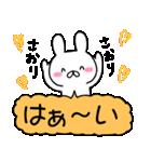 ★さおり★が使う専用スタンプ(個別スタンプ:03)