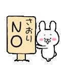★さおり★が使う専用スタンプ(個別スタンプ:04)