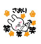 ★さおり★が使う専用スタンプ(個別スタンプ:05)