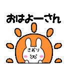★さおり★が使う専用スタンプ(個別スタンプ:11)
