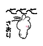 ★さおり★が使う専用スタンプ(個別スタンプ:13)