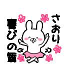 ★さおり★が使う専用スタンプ(個別スタンプ:16)