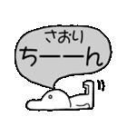 ★さおり★が使う専用スタンプ(個別スタンプ:18)