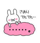 ★さおり★が使う専用スタンプ(個別スタンプ:23)