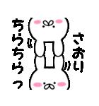 ★さおり★が使う専用スタンプ(個別スタンプ:24)