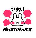 ★さおり★が使う専用スタンプ(個別スタンプ:27)