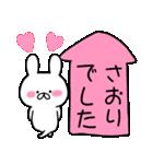 ★さおり★が使う専用スタンプ(個別スタンプ:32)