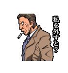 物わかりのいい刑事ヤマさん(個別スタンプ:33)