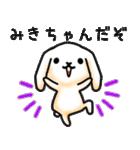 みきさん名前スタンプ(個別スタンプ:03)