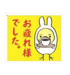 うさぎひよこのかわいく敬語(個別スタンプ:02)