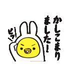 うさぎひよこのかわいく敬語(個別スタンプ:40)