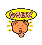 魔獣ちゃん ~よく使うフレーズ編~(個別スタンプ:30)