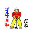 ゴルファーのためのスタンプ 1(個別スタンプ:04)