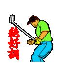 ゴルファーのためのスタンプ 1(個別スタンプ:08)