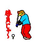 ゴルファーのためのスタンプ 1(個別スタンプ:31)
