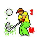 ゴルファーのためのスタンプ 1(個別スタンプ:40)