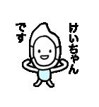 けいちゃん専用スタンプ(お面のお米)(個別スタンプ:01)