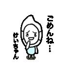 けいちゃん専用スタンプ(お面のお米)(個別スタンプ:04)