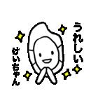 けいちゃん専用スタンプ(お面のお米)(個別スタンプ:06)