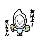 けいちゃん専用スタンプ(お面のお米)(個別スタンプ:09)