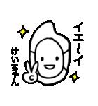 けいちゃん専用スタンプ(お面のお米)(個別スタンプ:14)