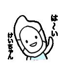 けいちゃん専用スタンプ(お面のお米)(個別スタンプ:15)
