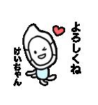 けいちゃん専用スタンプ(お面のお米)(個別スタンプ:17)