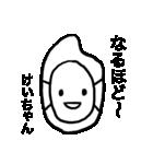 けいちゃん専用スタンプ(お面のお米)(個別スタンプ:18)
