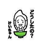 けいちゃん専用スタンプ(お面のお米)(個別スタンプ:21)