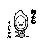 けいちゃん専用スタンプ(お面のお米)(個別スタンプ:22)