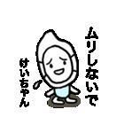 けいちゃん専用スタンプ(お面のお米)(個別スタンプ:24)