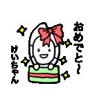 けいちゃん専用スタンプ(お面のお米)(個別スタンプ:26)