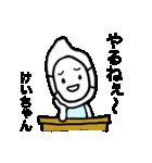 けいちゃん専用スタンプ(お面のお米)(個別スタンプ:28)