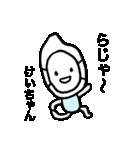けいちゃん専用スタンプ(お面のお米)(個別スタンプ:29)
