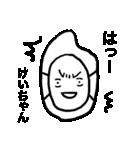 けいちゃん専用スタンプ(お面のお米)(個別スタンプ:30)