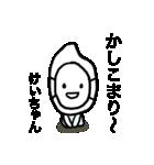 けいちゃん専用スタンプ(お面のお米)(個別スタンプ:31)
