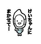 けいちゃん専用スタンプ(お面のお米)(個別スタンプ:32)