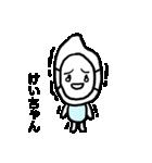 けいちゃん専用スタンプ(お面のお米)(個別スタンプ:34)