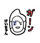 けいちゃん専用スタンプ(お面のお米)(個別スタンプ:40)