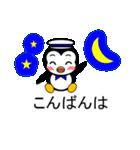 ふきだしスタンプ「ペンギンのペペ 3」(個別スタンプ:3)