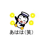 ふきだしスタンプ「ペンギンのペペ 3」(個別スタンプ:10)