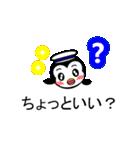 ふきだしスタンプ「ペンギンのペペ 3」(個別スタンプ:17)