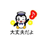 ふきだしスタンプ「ペンギンのペペ 3」(個別スタンプ:30)