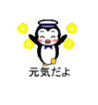 ふきだしスタンプ「ペンギンのペペ 3」(個別スタンプ:32)