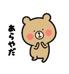 ★うーくまちゃん★(個別スタンプ:22)