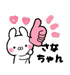 ★さなちゃん★専用スタンプ(個別スタンプ:02)