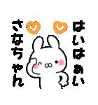 ★さなちゃん★専用スタンプ(個別スタンプ:03)