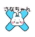 ★さなちゃん★専用スタンプ(個別スタンプ:04)