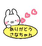 ★さなちゃん★専用スタンプ(個別スタンプ:05)