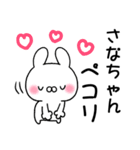 ★さなちゃん★専用スタンプ(個別スタンプ:07)